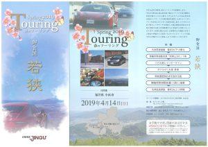2019春のツーリング_page-0001