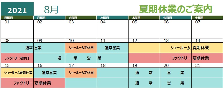21y 夏期休業のご案内