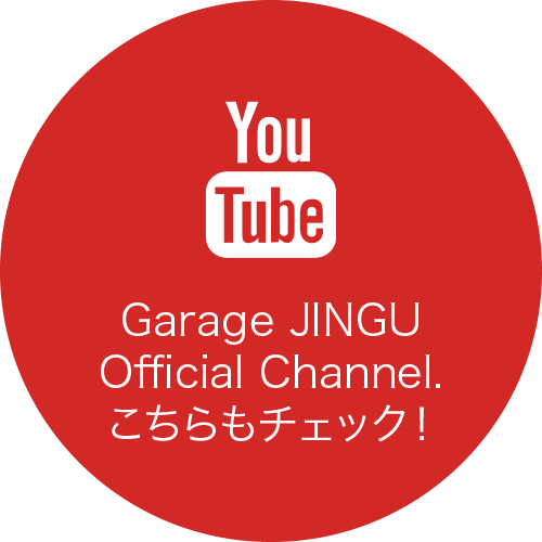 Garage JINGU Official Channel. こちらもチェック!